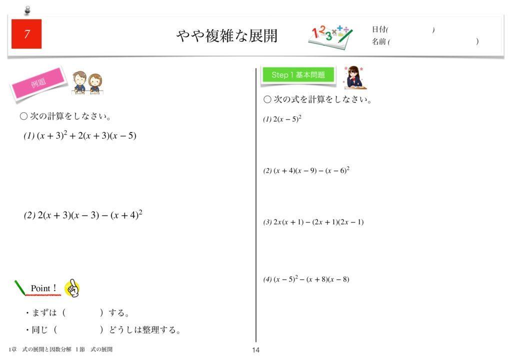 小学生から使える数学問題集中3m1章-14のサムネイル