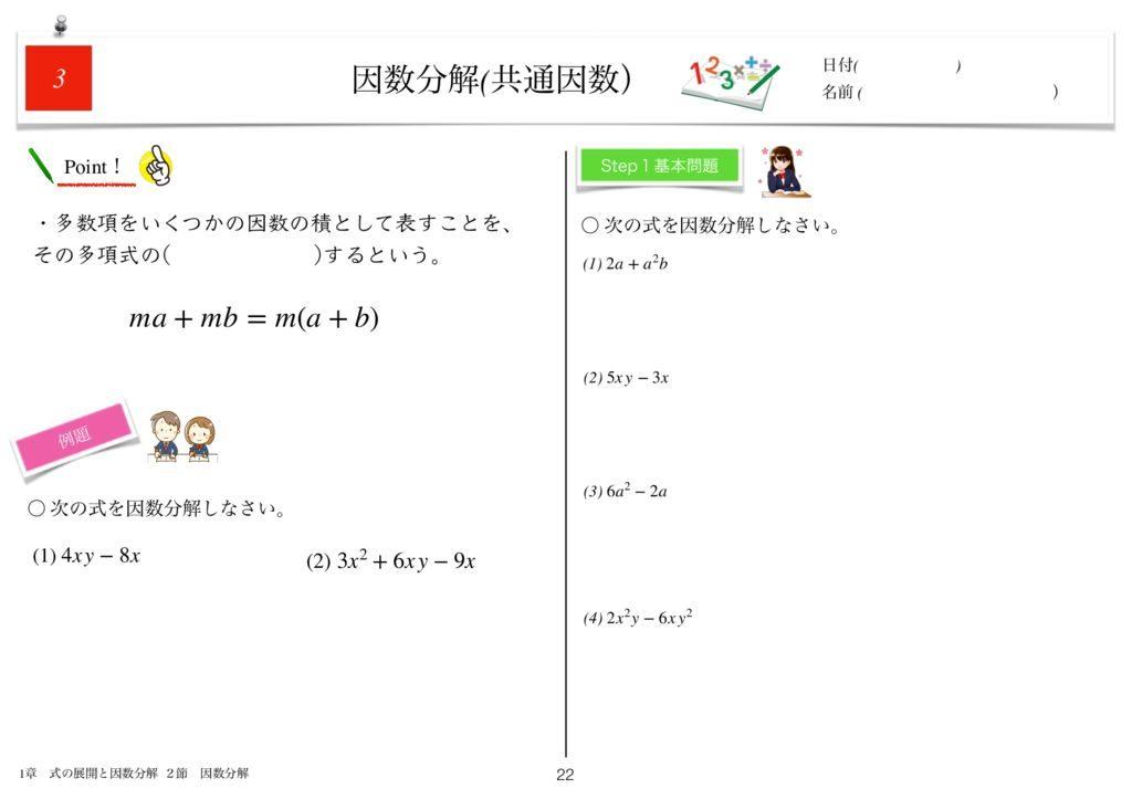 小学生から使える数学問題集中3m1章-22のサムネイル