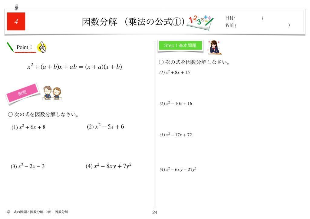 小学生から使える数学問題集中3m1章-24のサムネイル