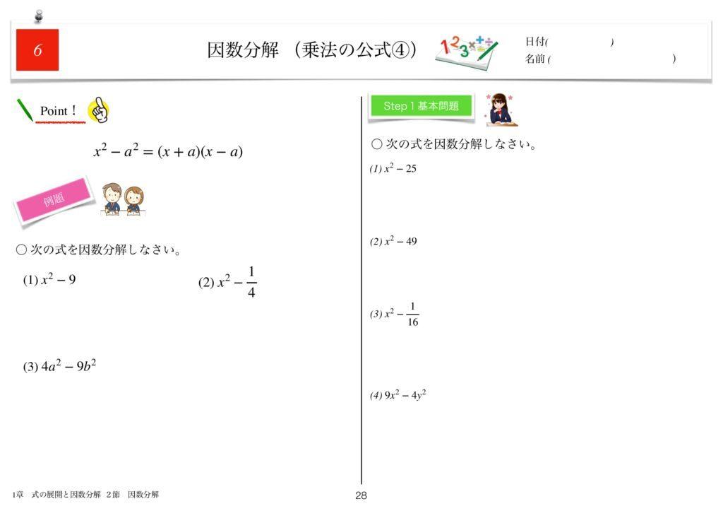 小学生から使える数学問題集中3m1章-28のサムネイル