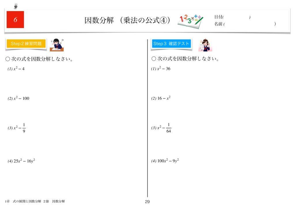 小学生から使える数学問題集中3m1章-29のサムネイル
