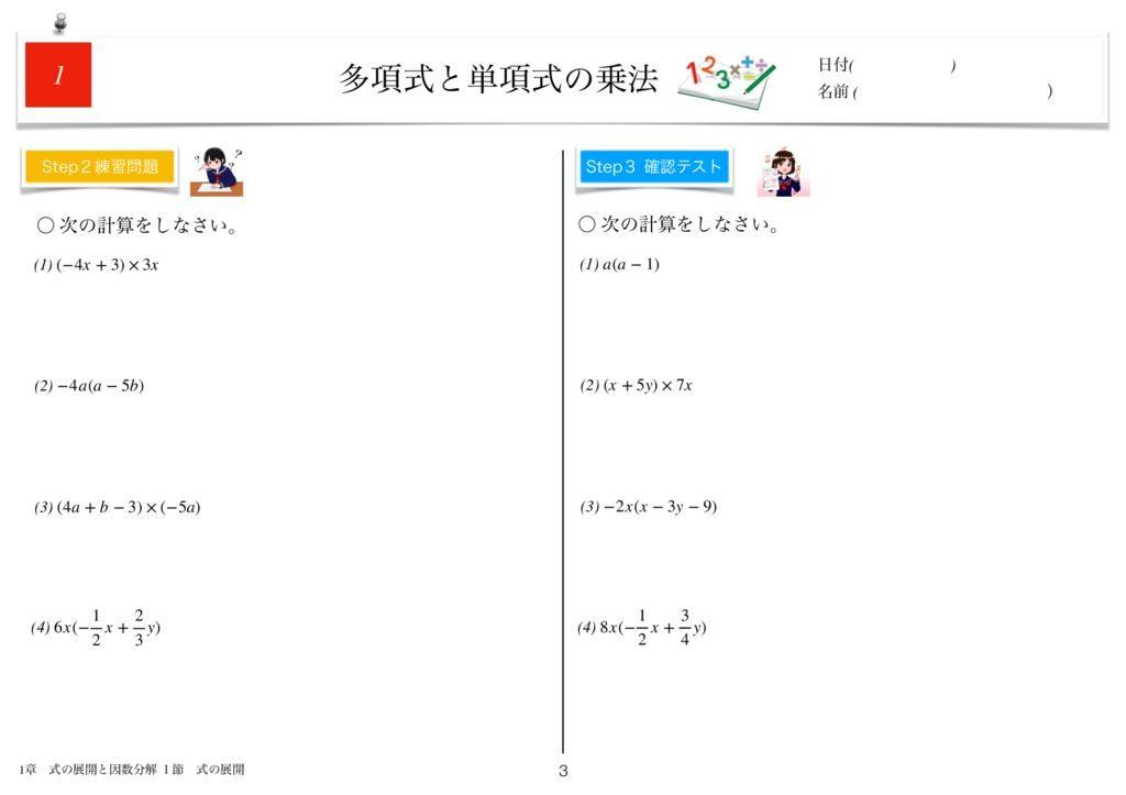 小学生から使える数学問題集中3m1章-3のサムネイル