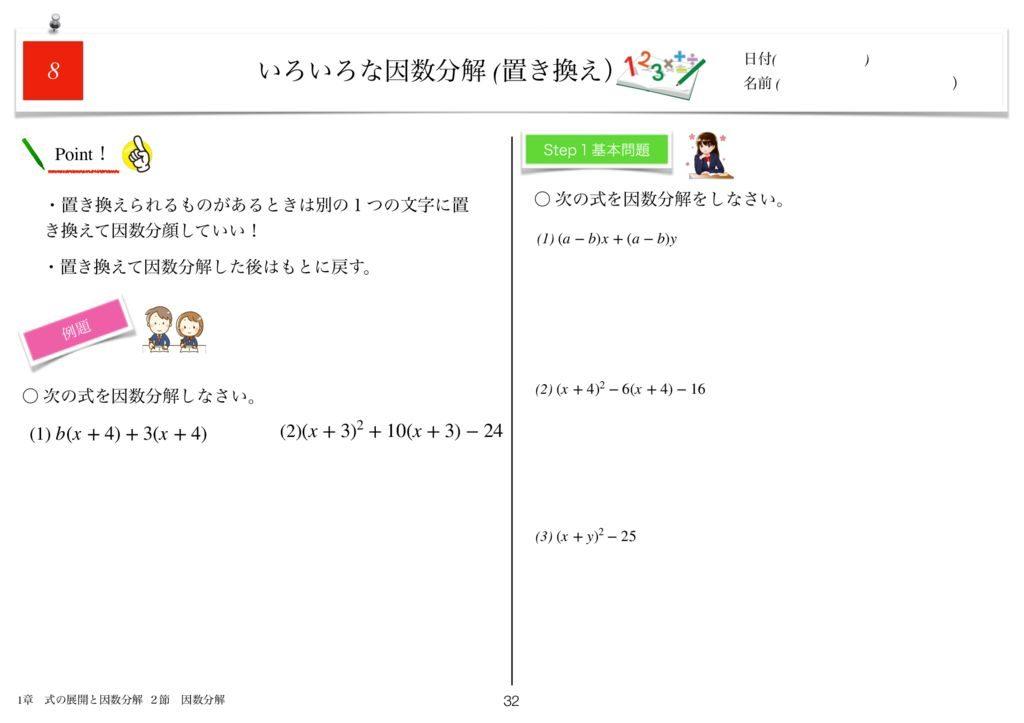 小学生から使える数学問題集中3m1章-32のサムネイル
