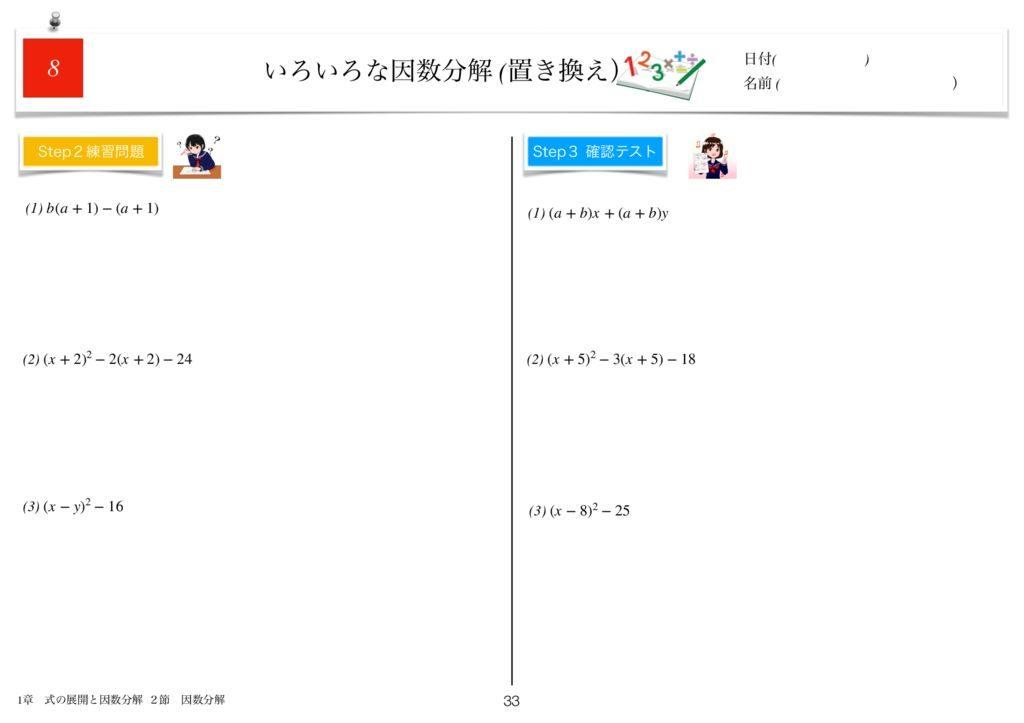 小学生から使える数学問題集中3m1章-33のサムネイル