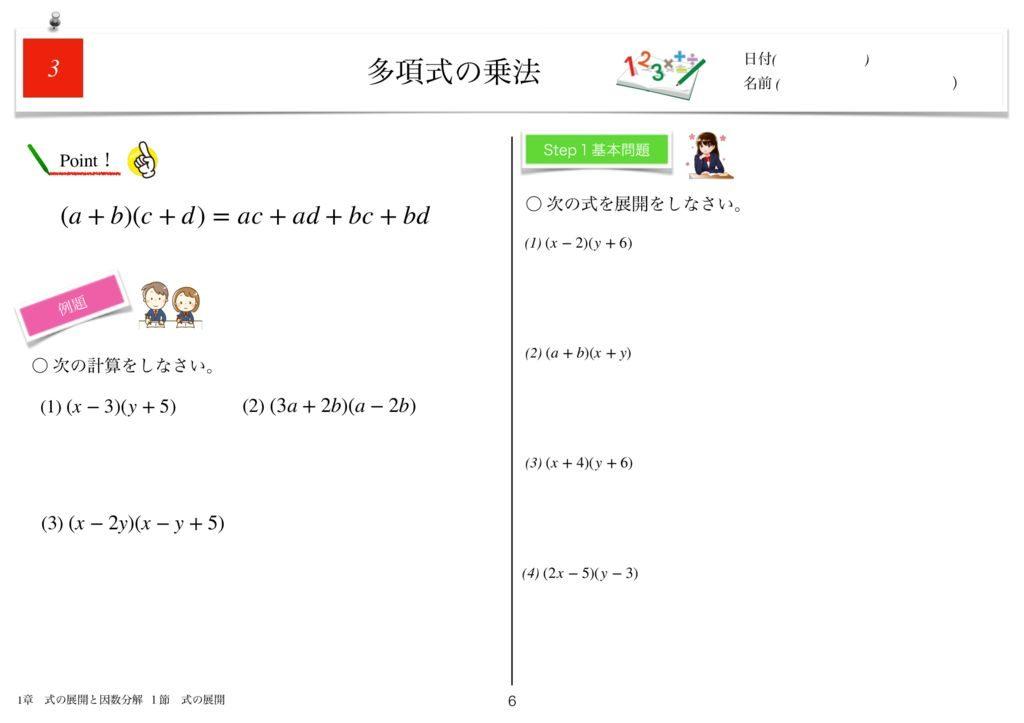 小学生から使える数学問題集中3m1章-6のサムネイル