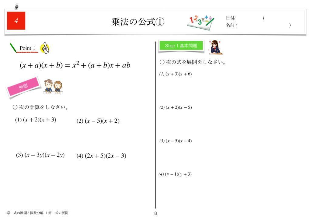 小学生から使える数学問題集中3m1章-8のサムネイル