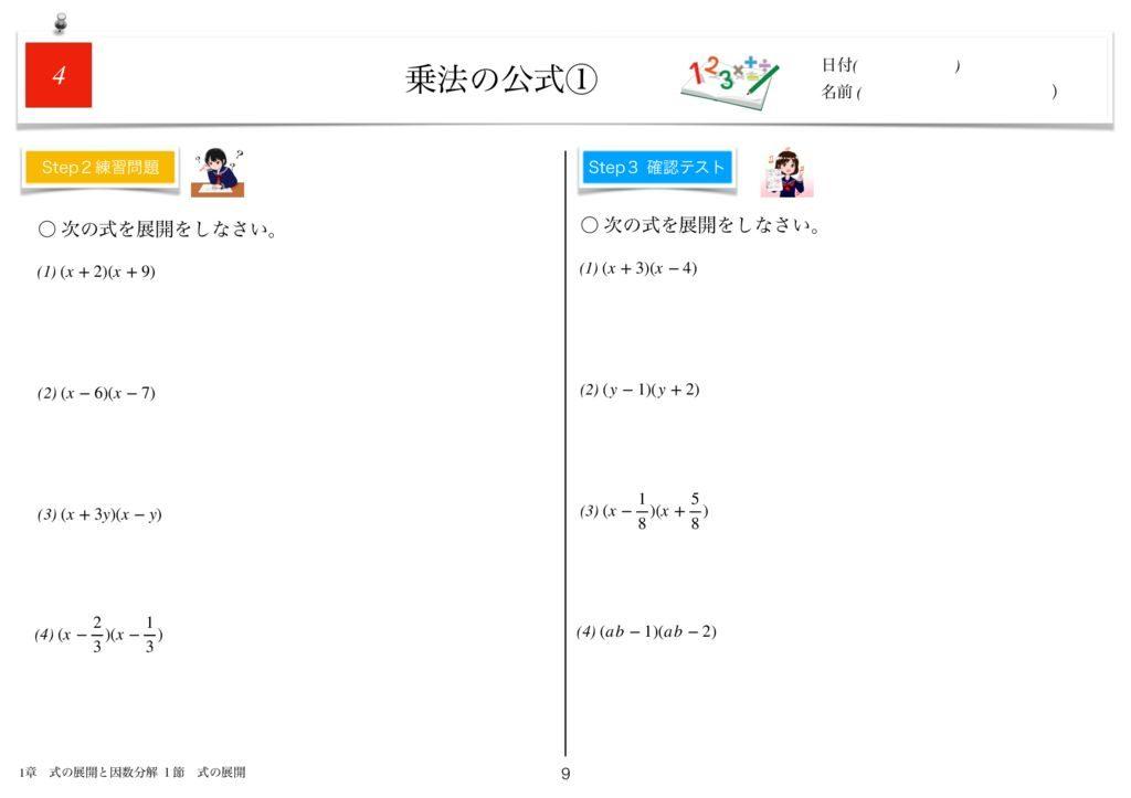 小学生から使える数学問題集中3m1章-9のサムネイル