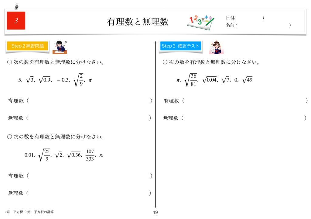 小学生から使える数学問題集中3m2章-19のサムネイル