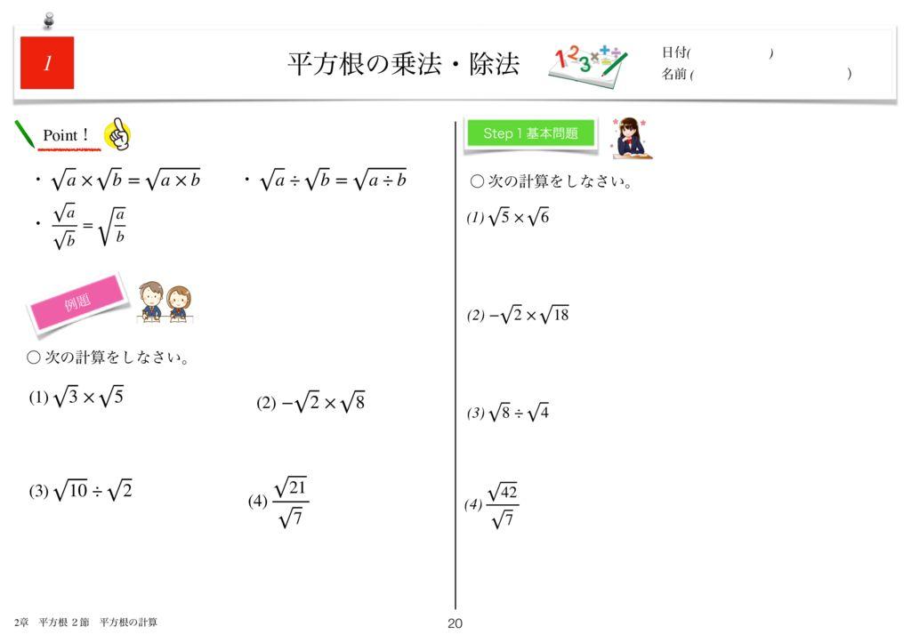 小学生から使える数学問題集中3m2章-20のサムネイル