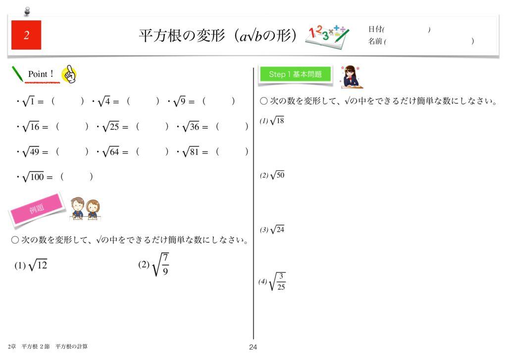 小学生から使える数学問題集中3m2章-24のサムネイル