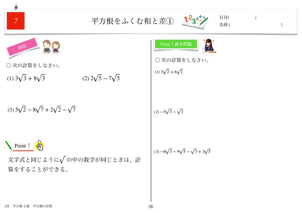 小学生から使える数学問題集中3m2章-36のサムネイル