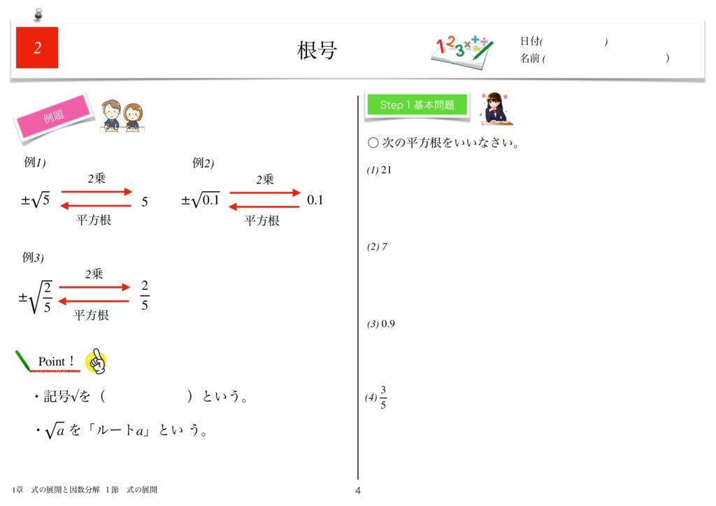 小学生から使える数学問題集中3m2章-4のサムネイル