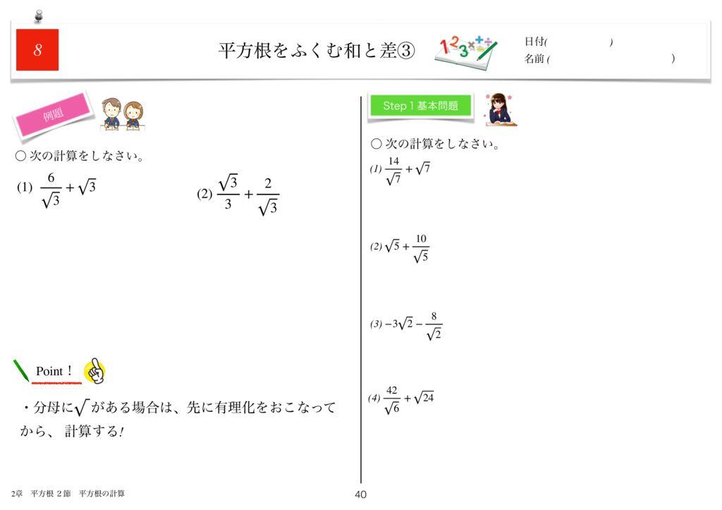 小学生から使える数学問題集中3m2章-40のサムネイル