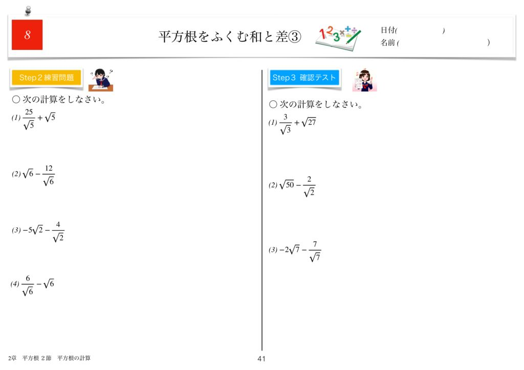 小学生から使える数学問題集中3m2章-41のサムネイル