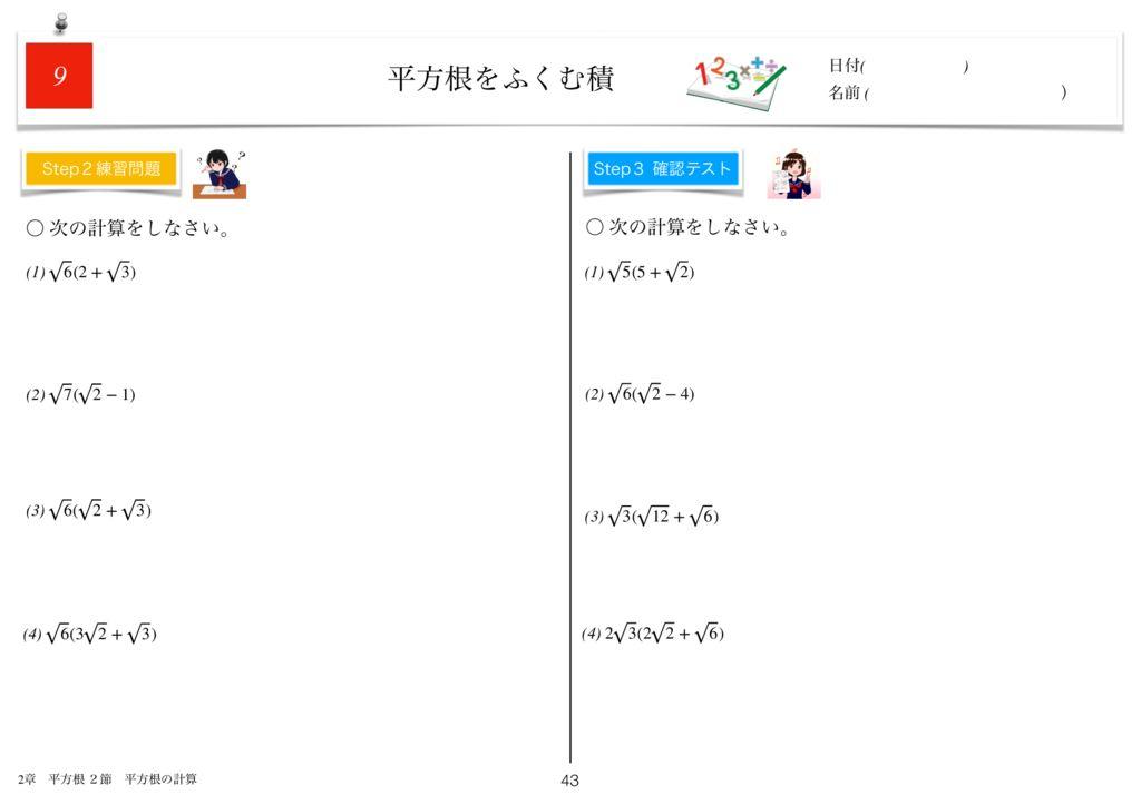 小学生から使える数学問題集中3m2章-43のサムネイル