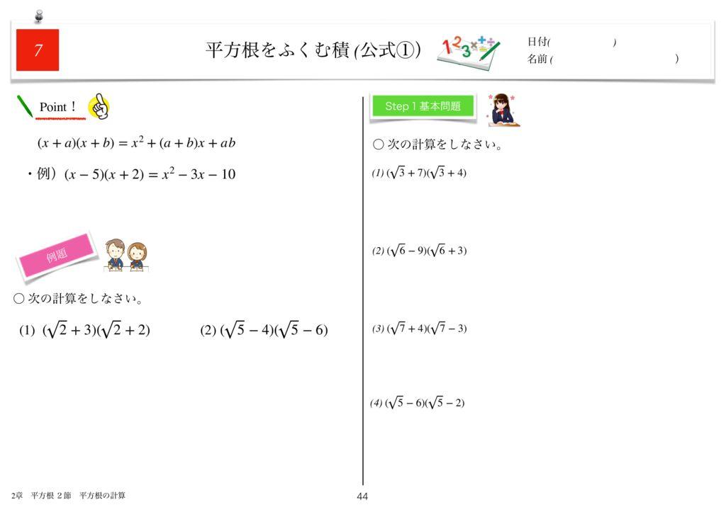小学生から使える数学問題集中3m2章-44のサムネイル