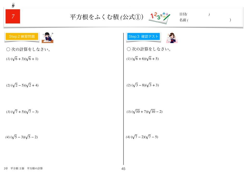 小学生から使える数学問題集中3m2章-45のサムネイル