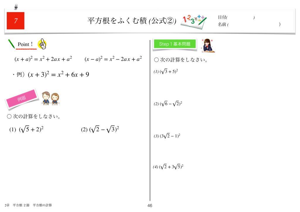 小学生から使える数学問題集中3m2章-46のサムネイル
