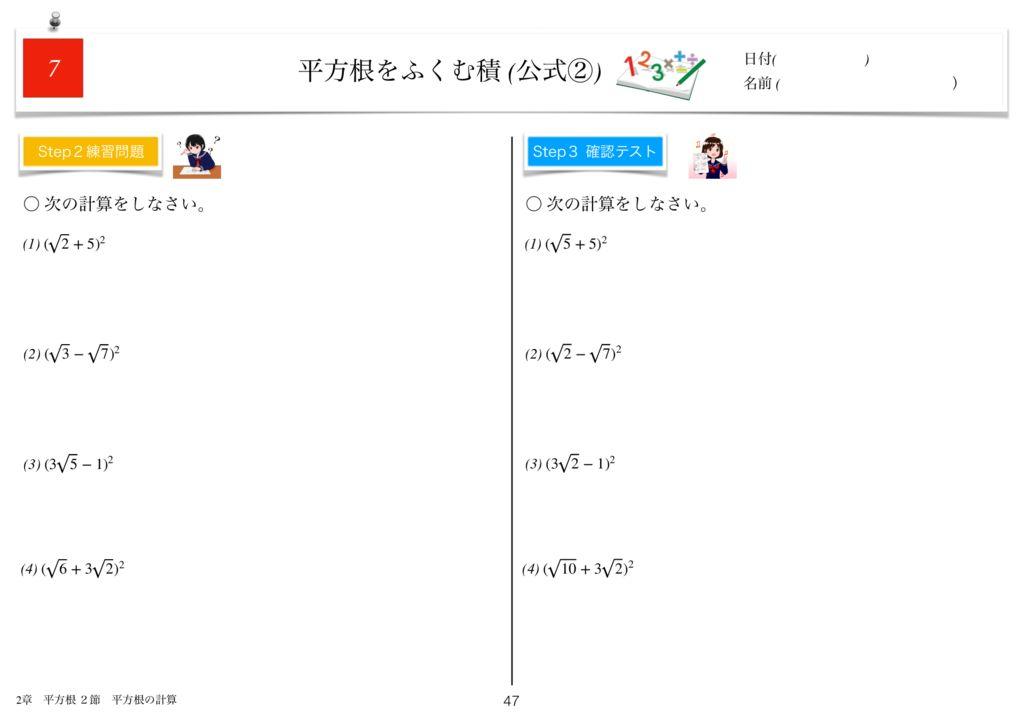 小学生から使える数学問題集中3m2章-47のサムネイル