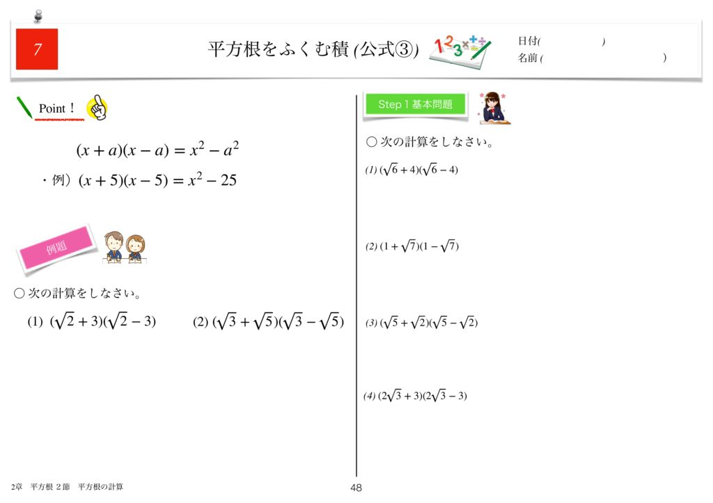 小学生から使える数学問題集中3m2章-48のサムネイル