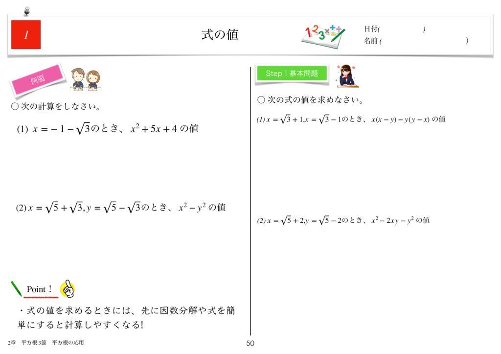 小学生から使える数学問題集中3m2章-50のサムネイル