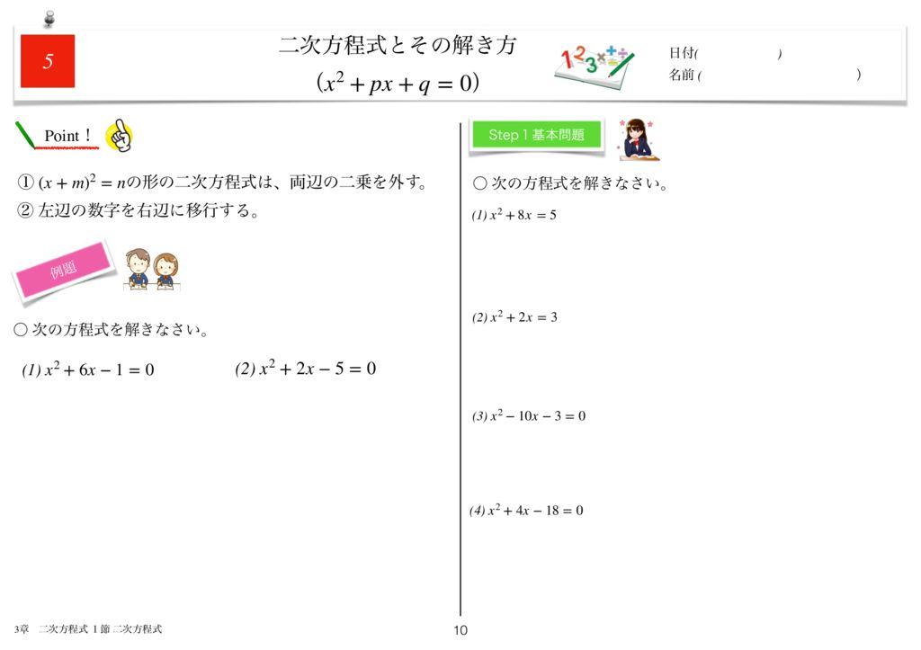小学生から使える数学問題集中3m3章-10のサムネイル