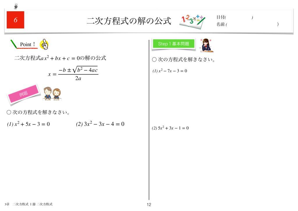 小学生から使える数学問題集中3m3章-12のサムネイル