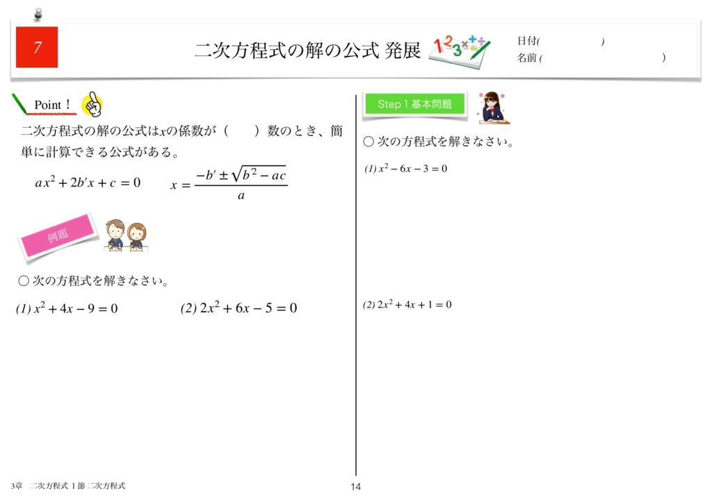 小学生から使える数学問題集中3m3章-14のサムネイル