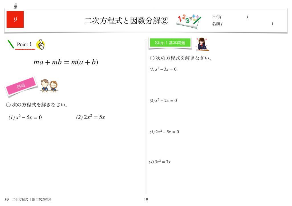 小学生から使える数学問題集中3m3章-18のサムネイル