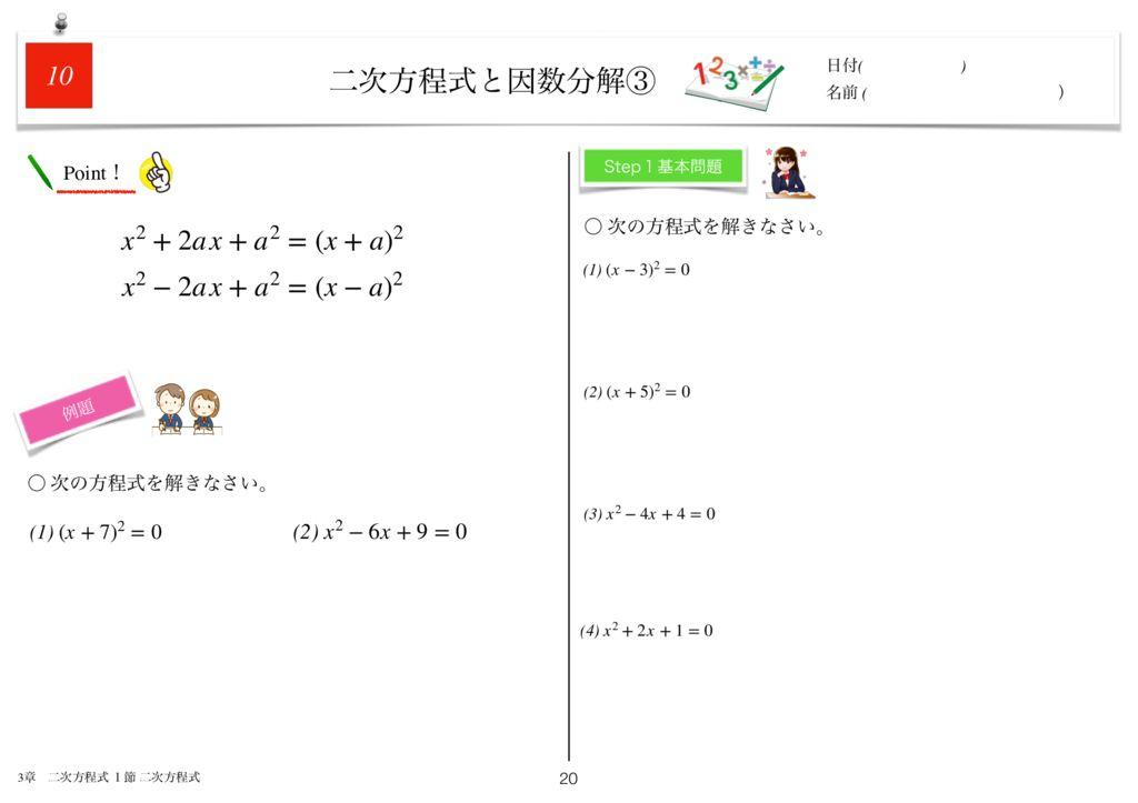 小学生から使える数学問題集中3m3章-20のサムネイル