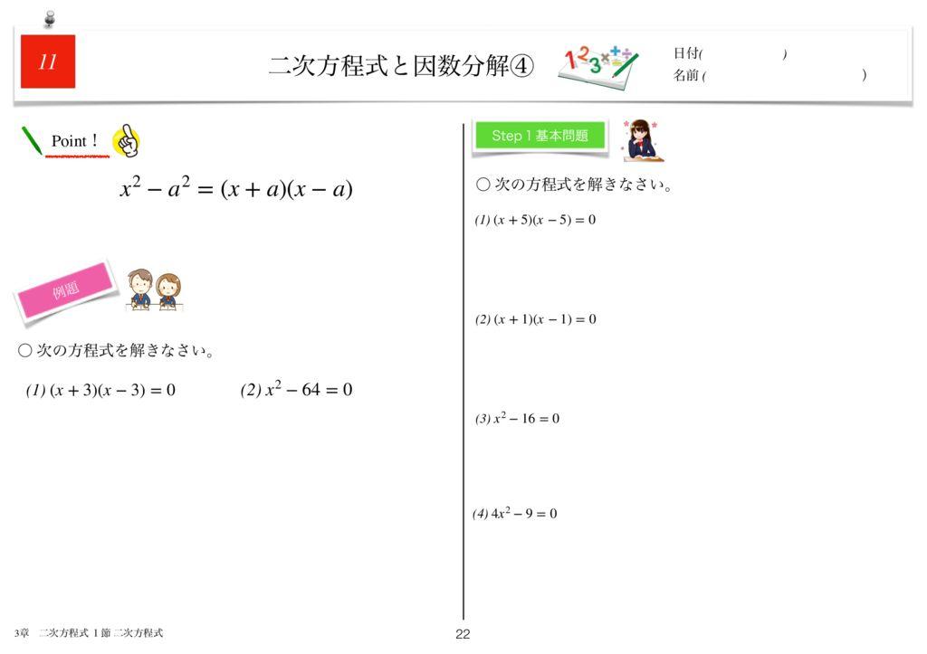 小学生から使える数学問題集中3m3章-22のサムネイル