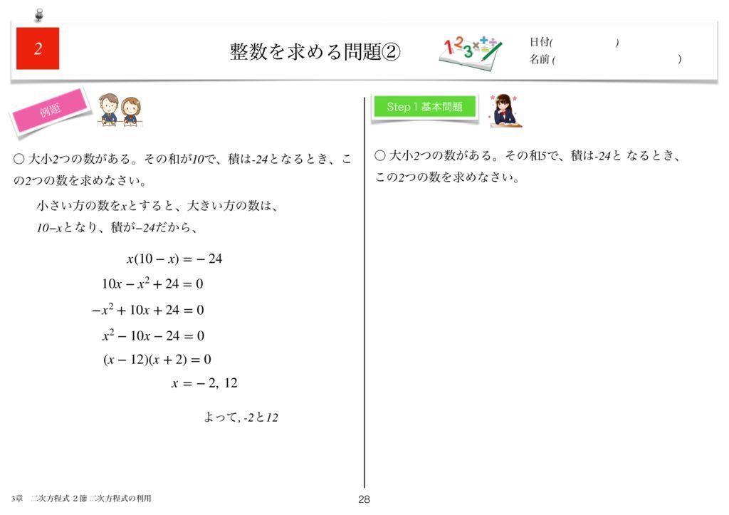 小学生から使える数学問題集中3m3章-28のサムネイル