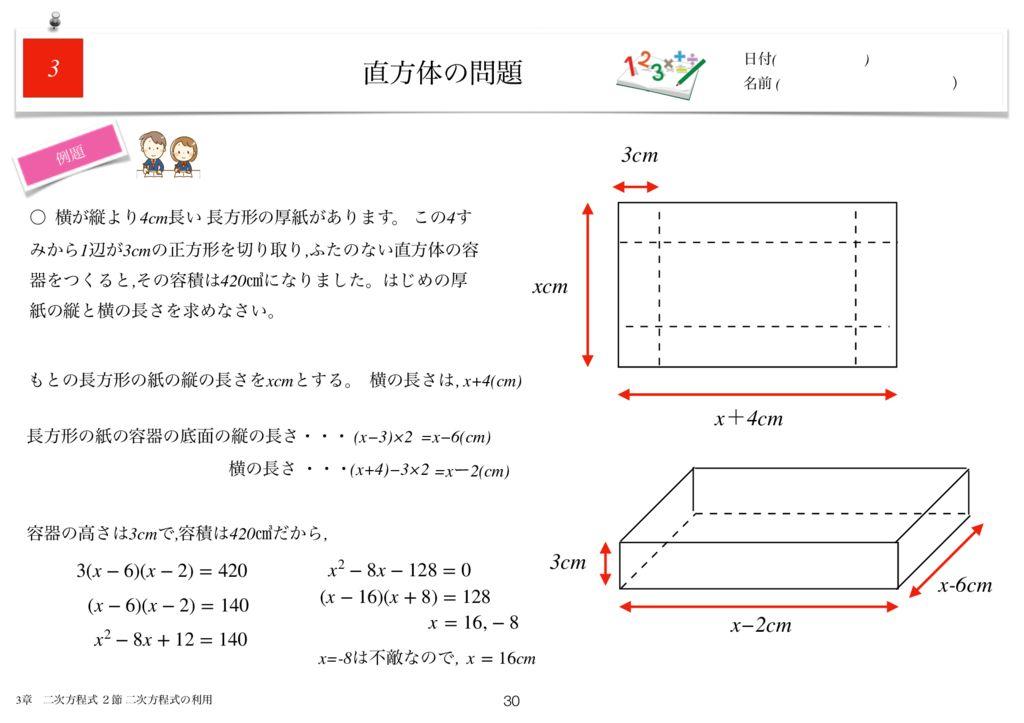 小学生から使える数学問題集中3m3章-30のサムネイル