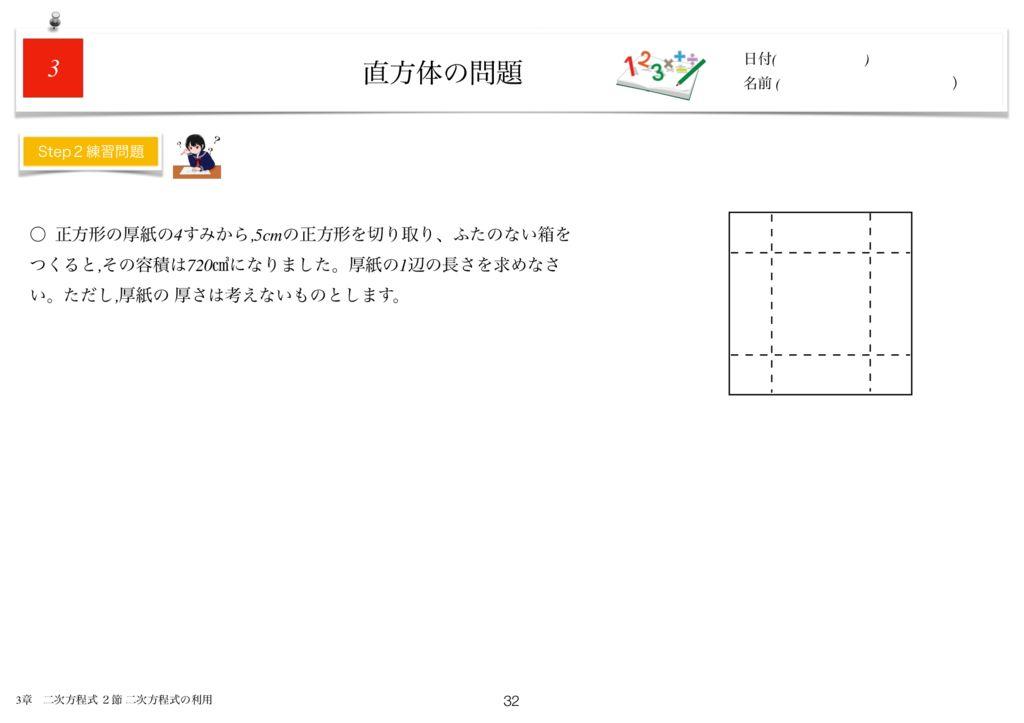 小学生から使える数学問題集中3m3章-32のサムネイル