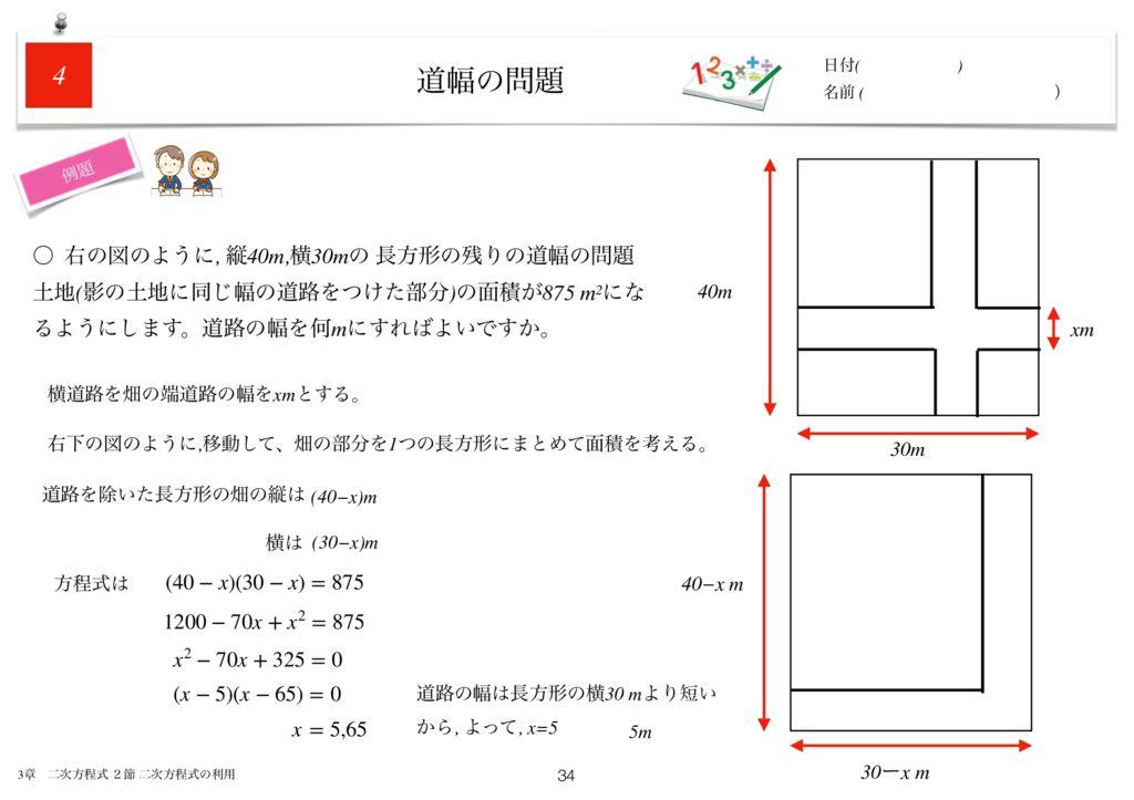 小学生から使える数学問題集中3m3章-34のサムネイル
