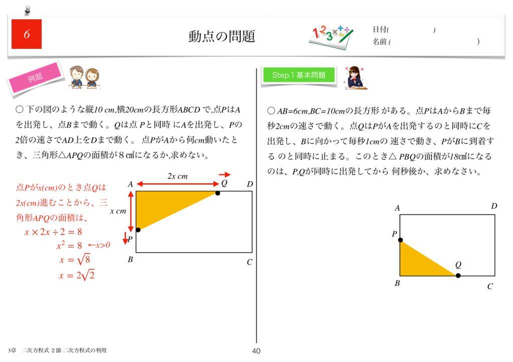 小学生から使える数学問題集中3m3章-40のサムネイル