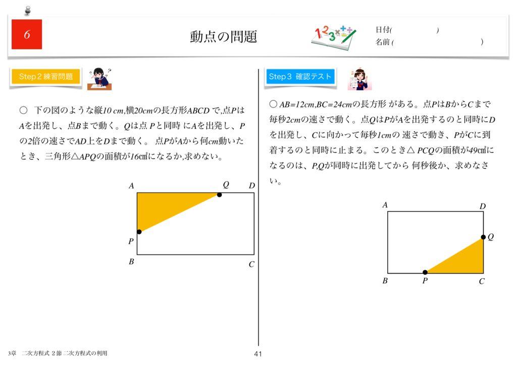 小学生から使える数学問題集中3m3章-41のサムネイル