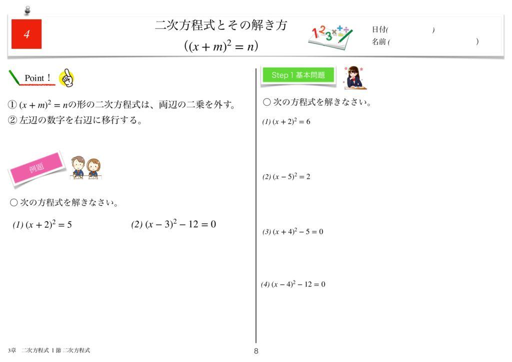 小学生から使える数学問題集中3m3章-8のサムネイル