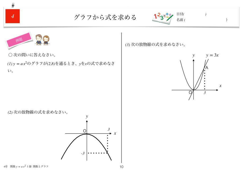小学生から使える数学問題集中3m4章-10のサムネイル