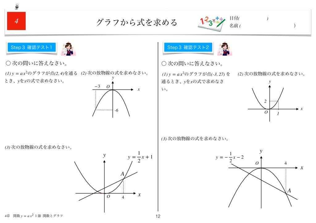 小学生から使える数学問題集中3m4章-12のサムネイル