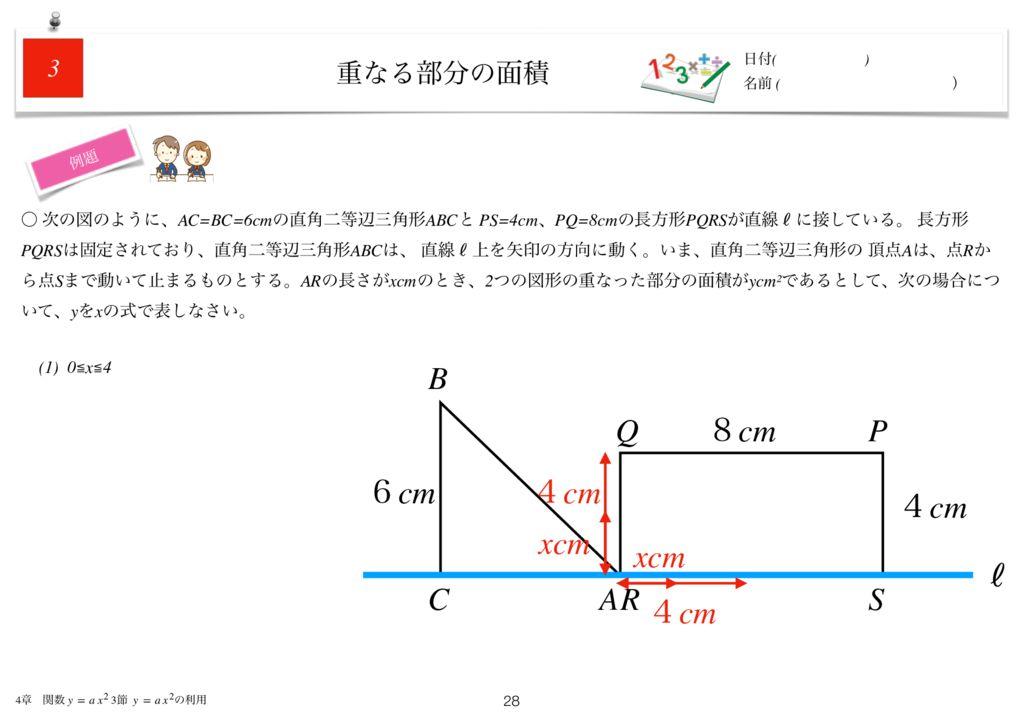 小学生から使える数学問題集中3m4章-28のサムネイル