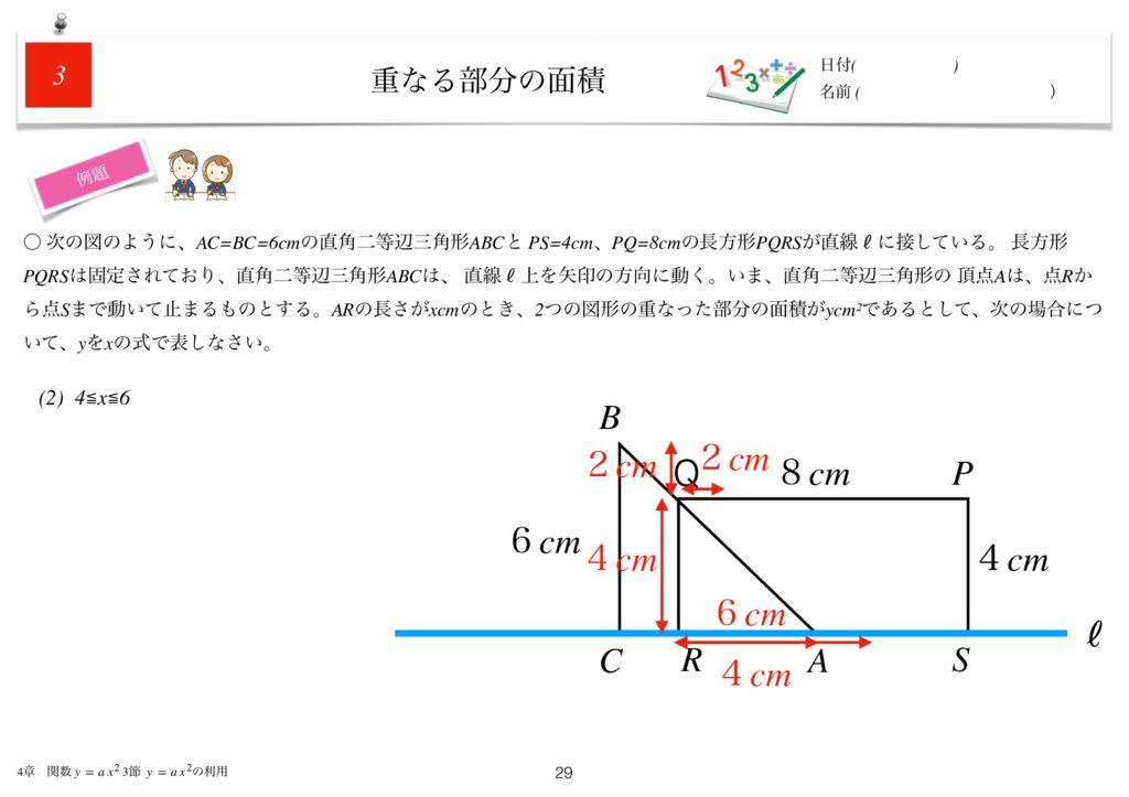 小学生から使える数学問題集中3m4章-29のサムネイル