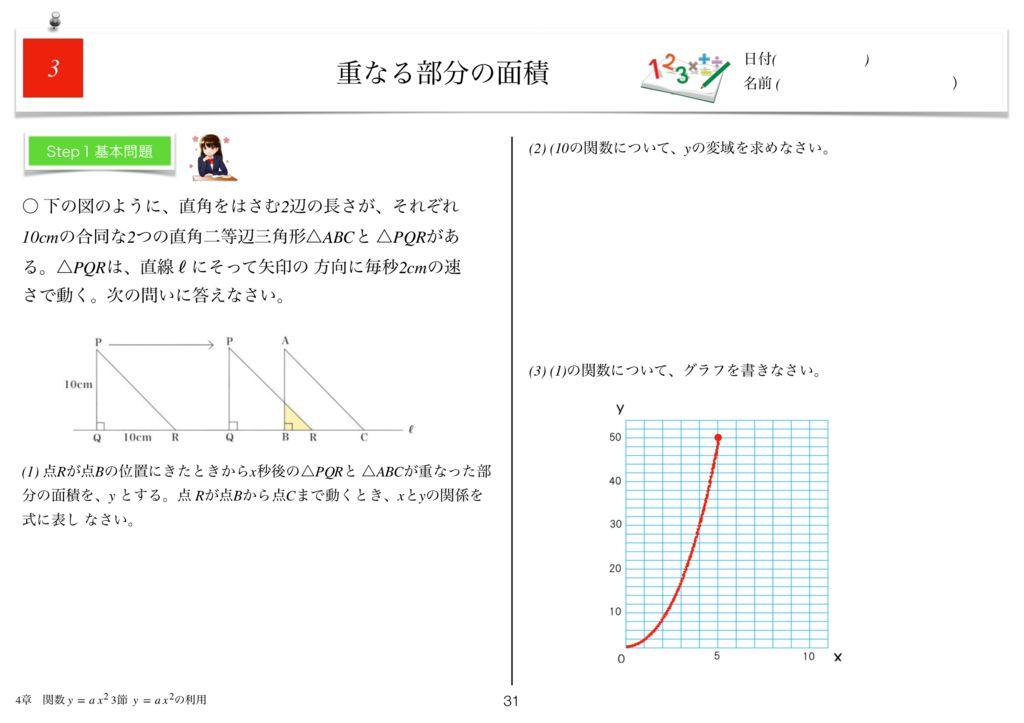 小学生から使える数学問題集中3m4章-31のサムネイル