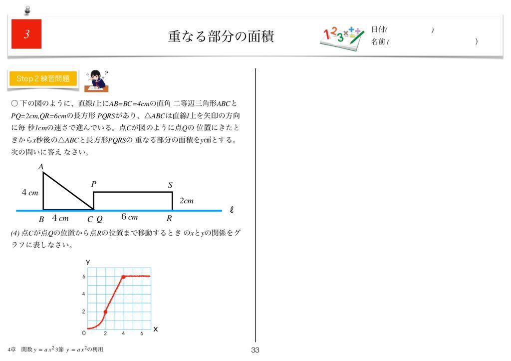 小学生から使える数学問題集中3m4章-33のサムネイル