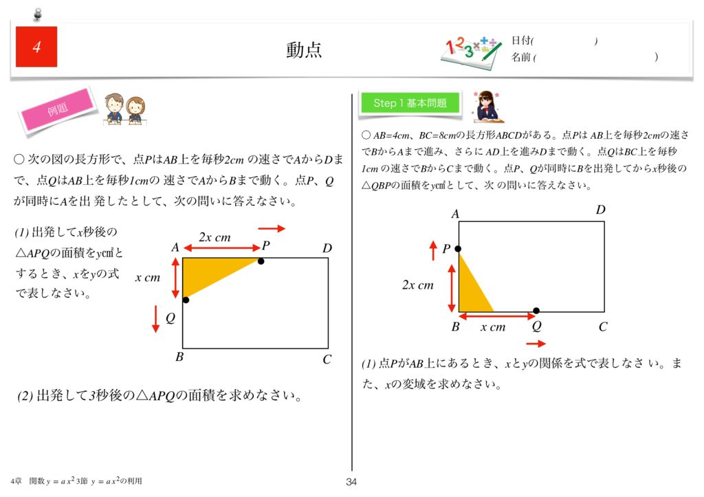 小学生から使える数学問題集中3m4章-34のサムネイル