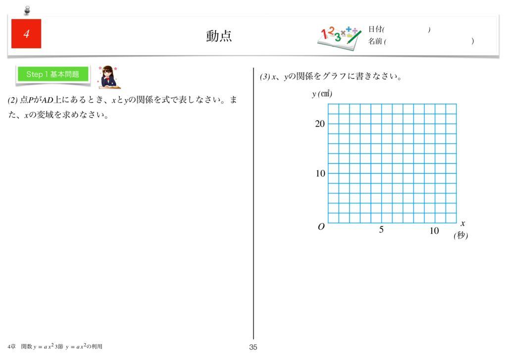 小学生から使える数学問題集中3m4章-35のサムネイル