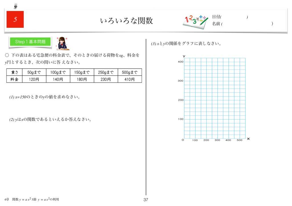 小学生から使える数学問題集中3m4章-37のサムネイル