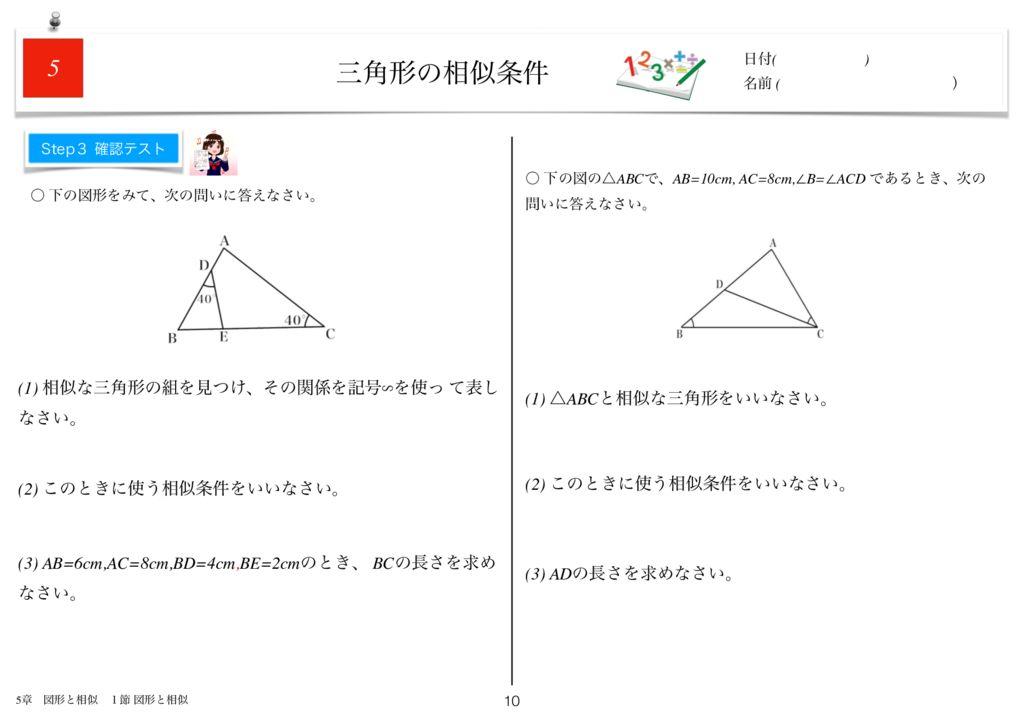 小学生から使える数学問題集中3m5章-10のサムネイル