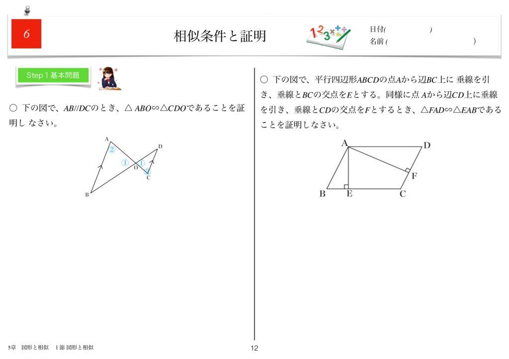 小学生から使える数学問題集中3m5章-12のサムネイル