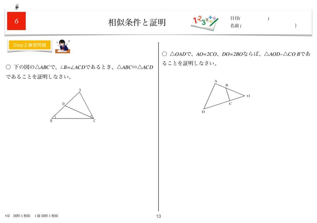 小学生から使える数学問題集中3m5章-13のサムネイル